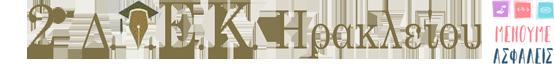 logo 2o Δ.ΙΕΚ Ηρακλείου